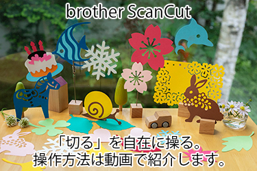 brother ScanCut SDX1200